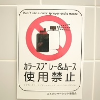 Engrish warning: 'Don't use a color sprayer and a moose.'